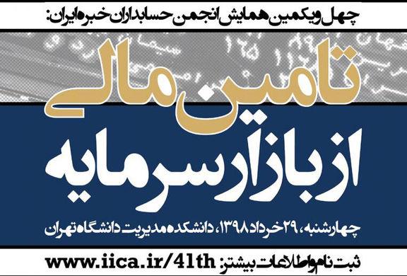همایش تامین مالی از بازار سرمایه 29 خرداد برگزار میشود