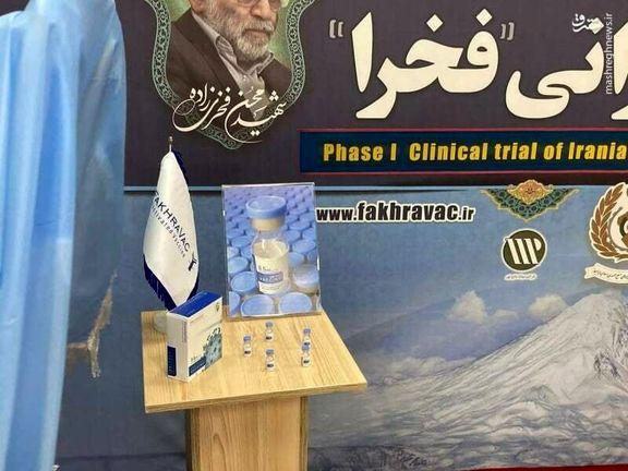 رونمایی از واکسن «فخرا» با تزریق این واکسن به فرزند شهید فخریزاده
