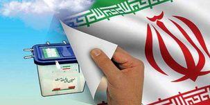 اسامی نامزدهای انتخاباتی مجمع اسلامی کارکنان بانکها اعلام شد