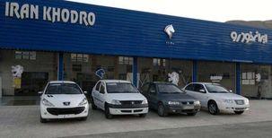 فروش فوری ایران خودرو 5 درصد به علاوه حاشیه بازار