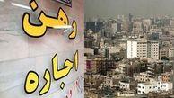 معاون وزارت راه: سقف افزایش اجارهبها در تهران 25 درصد و در شهرستانها 15 درصد است