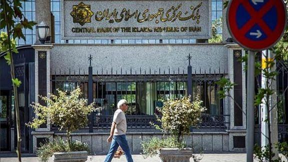 بانک مرکزی نظارت بر تسهیلات دهی بانک ها را افزایش میدهد