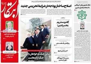 عناوین روزنامههای چهارشنبه ۲۹ خرداد ۹۸