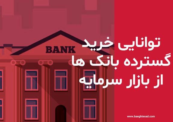 هامونی: بانک ها می توانند خریدهای گسترده در بازار سرمایه انجام دهند