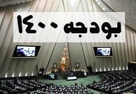 بودجه 2 میلیون و 435 هزار و 778 میلیارد تومانی سال 1400 بر چه اساسی نوشته شده است؟