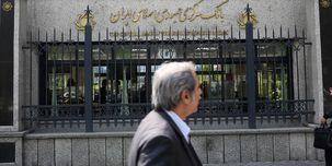 بانک مرکزی نرخ سپرده بانک ها را افزایش داد