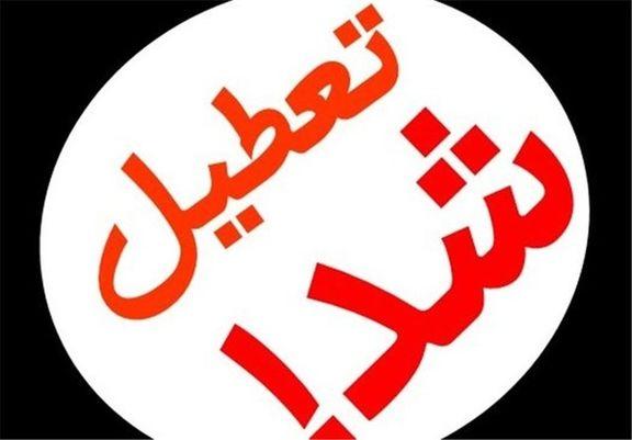 زنگ ورزش مدارس تهران یکشنبه و دوشنبه تعطیل است
