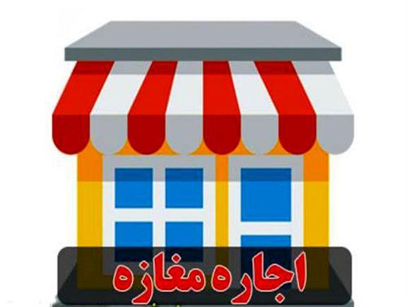 لیست واحد های تجاری  اجارهای درمنطقه بهار