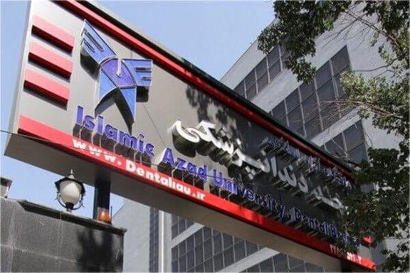 دانشکده دندانپزشکی دانشگاه آزاد تهران تخلیه شد