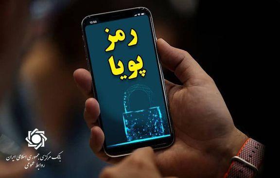 دریافت رمز پویا از طریق پیامک برای افرادی که گوشی هوشمند ندارند