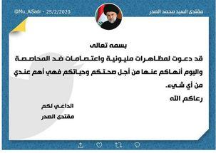 عدم برگزاری تظاهرات میلیونی در عراق به دلیل شیوع کرونا