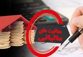 معافیت مالی برای چه حوزه هایی وجود دارد؟