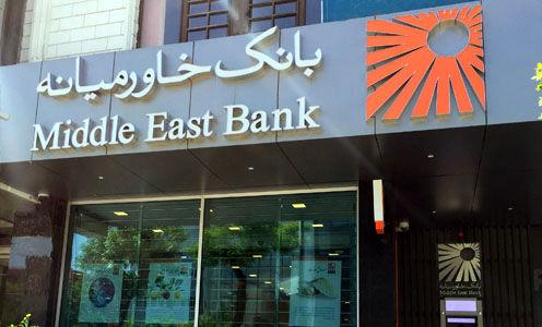 بررسی صورت مالی بانک خاورمیانه در سال مالی منتهی به اسفند 99