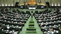 مجلس دست به کار شد/تشکیل یک کمیسیون اقتصادی جدید در مجلس