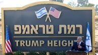 شهرک سازی هایی در فلسطین اشغالی به نام ترامپ