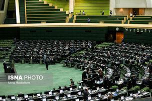 مشکل شرکت های دانش بنیان امروز در مجلس بررسی می شود