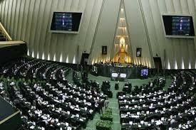 مجلس برای آخرین وضعیت اقتصادی کشور یک جلسه غیرعلنی تشکیل می دهد